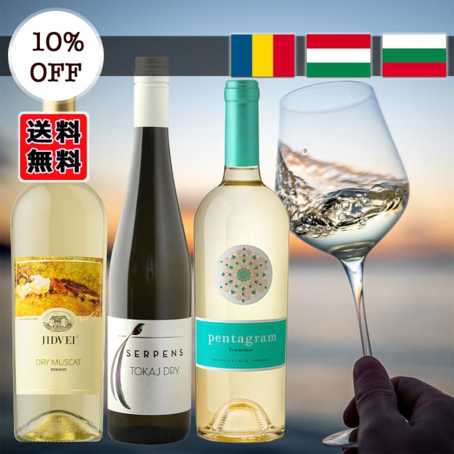 ルーマニア、ハンガリーとブルガリアの お手頃&お勧めの白ワイン3本セット ecoledwine 01