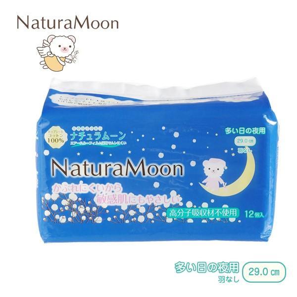 ナチュラムーン 生理用ナプキン (多い日の夜用) トップシートコットン100%(z/NaturaMoon ノンポリマー 使い捨て 布ナプキン ナチュラルムーン/4935137902292)