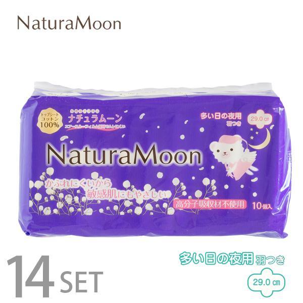 (14個セット)ナチュラムーン 生理用ナプキン (羽付き 多い日の夜用) トップシートコットン100%(z/NaturaMoon ノンポリマー ナチュラルムーン/4935137902087) ecomarche