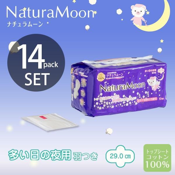 (14個セット)ナチュラムーン 生理用ナプキン (羽付き 多い日の夜用) トップシートコットン100%(z/NaturaMoon ノンポリマー ナチュラルムーン/4935137902087) ecomarche 02