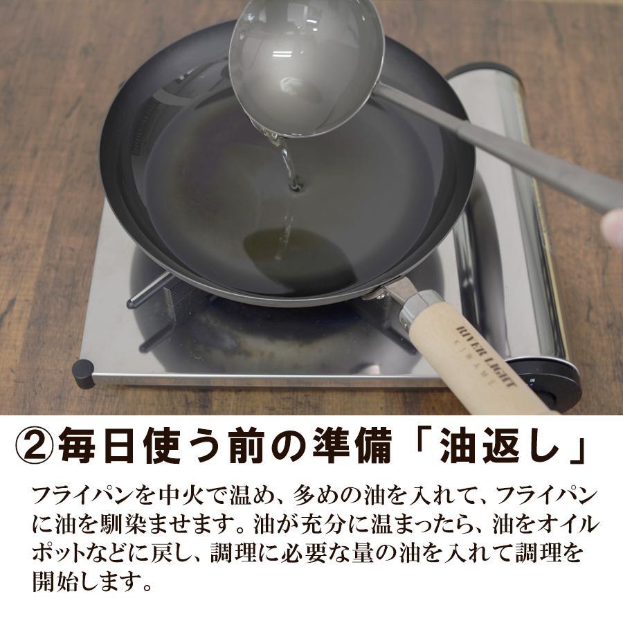 リバーライト 極 JAPAN 鉄フライパン 炒め鍋 28cm(v/RIVER LIGHT 中華鍋 鉄 フライパン 炒め 焼き ガス IH対応 日本製 KIWAME きわめ ジャパン/4903449125111)|ecomarche|06
