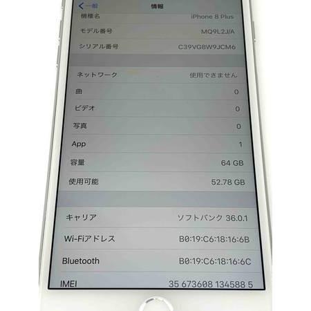 SoftBank iPhone8 Plus 64GB シルバー SIMロック解除済 ecomoshinshimonoseki 04