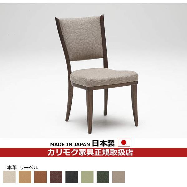 カリモク ダイニングチェア/ CT735モデル 本革張 食堂椅子(肘なし)(COM オークD・G・S/リーベル) CT7355-LB