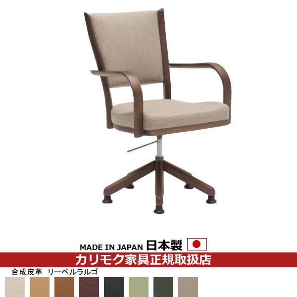 カリモク ダイニングチェア/ CT736モデル 合成皮革張 肘付食堂椅子(昇降回転式) (COM オークD・G・S/リーベルラル… CT7364-LL