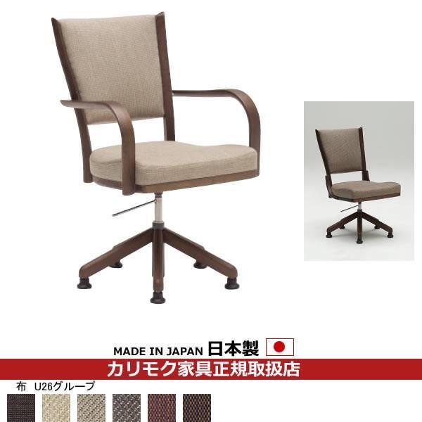 カリモク ダイニングチェア/ CT736モデル 布張 食堂椅子(昇降回転式)(肘なし)(COM オークD・G・S/U26グルー… CT7367-U26