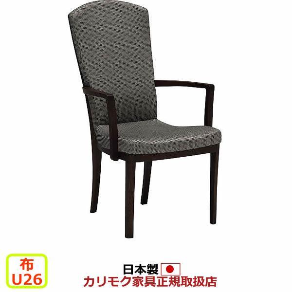 カリモク ダイニングチェア/ CT78モデル 平織布張 肘付食堂椅子(COM オークD・G・S/U26グループ) CT7800-OAK-D-U26