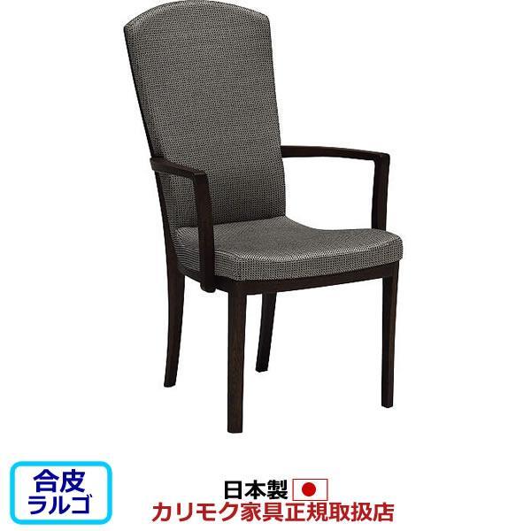 カリモク ダイニングチェア/ CT78モデル 合成皮革張 肘付食堂椅子 (COM オークD・G・S/ラルゴ) CT7800-LA CT7800-LA