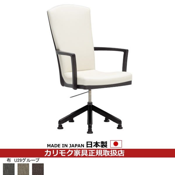カリモク ダイニングチェア/ CT78モデル 布張 肘付食堂椅子(昇降回転式) (COM オークD・G・S/U29グループ)  カリモク ダイニングチェア/ CT78モデル 布張 肘付食堂椅子(昇降回転式) (COM オークD・G・S/U29グループ)  CT7814-U29