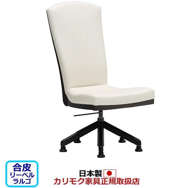 カリモク ダイニングチェア/ CT78モデル 合成皮革張 食堂椅子(昇降回転式) (COM オークD・G・S/リーベルラルゴ… CT7817-LL