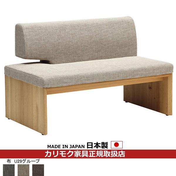 カリモク ダイニングベンチ/CU57モデル 平織布張 2人掛椅子(右) (COM オークD・G・S/U29グループ) カリモク ダイニングベンチ/CU57モデル 平織布張 2人掛椅子(右) (COM オークD・G・S/U29グループ) CU5728-U29