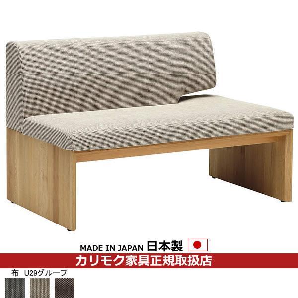 カリモク ダイニングベンチ/CU57モデル 平織布張 2人掛椅子(右) (COM オークD・G・S/U29グループ) CU5729-U29 CU5729-U29