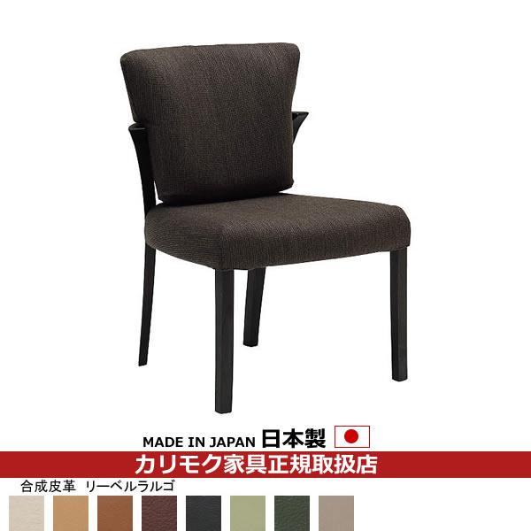 カリモク ダイニングチェア/ CU93モデル 合成皮革張 食堂椅子 (COM オークD・G・S/リーベルラルゴ) CU9315-LL