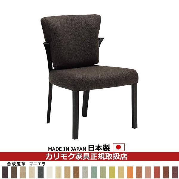 カリモク ダイニングチェア/ CU93モデル 合成皮革張 食堂椅子 (COM オークD・G・S/マニエラ) CU9315-MA