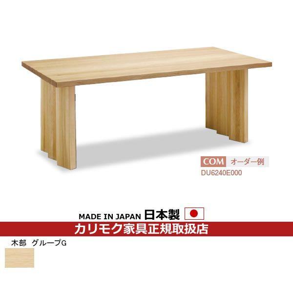カリモク ダイニングテーブル 40mm天板厚 幅1800mm (COM グループG) ピュアオーク色 カリモク ダイニングテーブル 40mm天板厚 幅1800mm (COM グループG) ピュアオーク色 DU6240-G-G