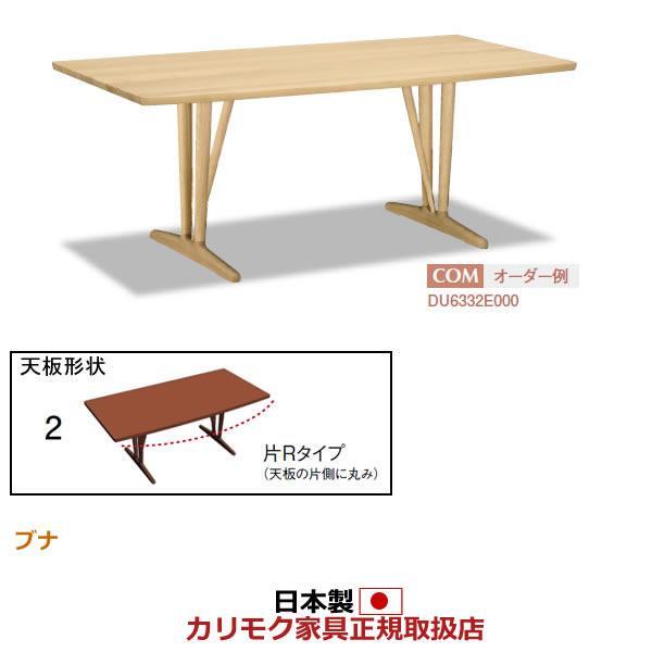 カリモク ダイニングテーブル 幅2000mm 天板:片Rタイプ(COM グループG)ピュアオーク色 DU7332-G-G