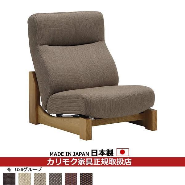 カリモク ソファ / WU72モデル 平織布張 肘無椅子 (COM オークD・G/U26グループ) WU7205-U26