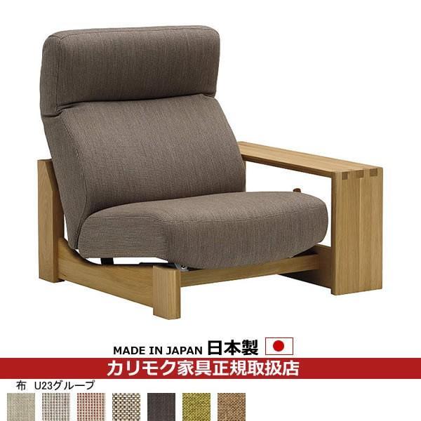 カリモク ソファ / WU72モデル 平織布張 左肘椅子 (COM オークD・G/U23グループ) WU7209-U23 WU7209-U23