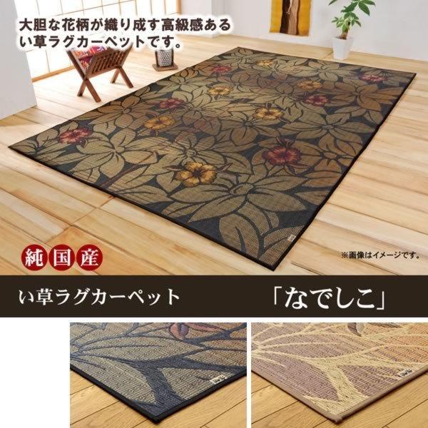 純国産 袋織い草ラグカーペット 『なでしこ』 3色対応 3色対応 約191×191cm IK-1705920