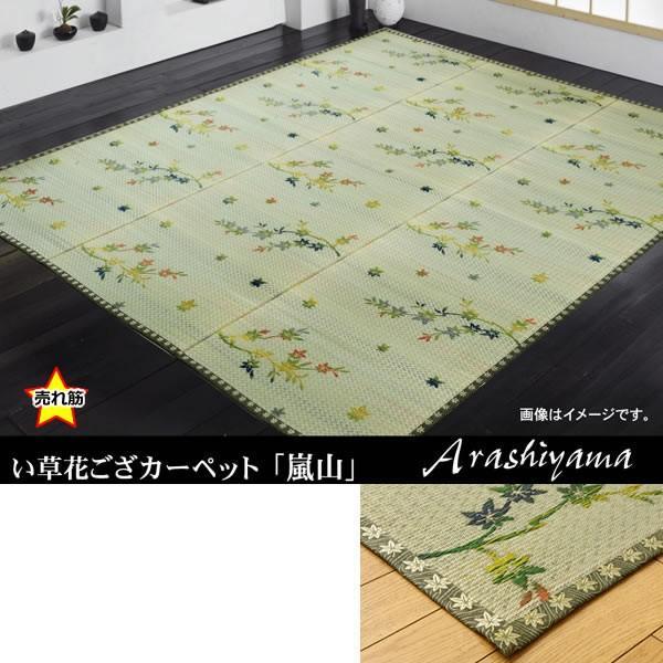 い草花ござカーペット 『嵐山』 『嵐山』 本間3畳(約191x286cm) IK-4300213