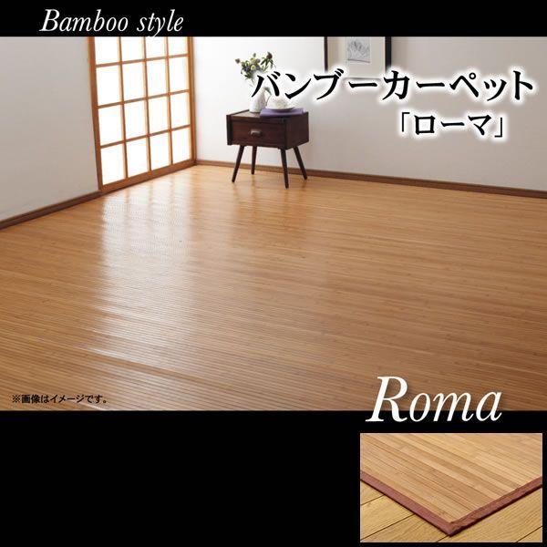 孟宗竹 皮下使用 竹カーペット 『ローマ』 『ローマ』 ライトブラウン 140×200cm IK-5309420