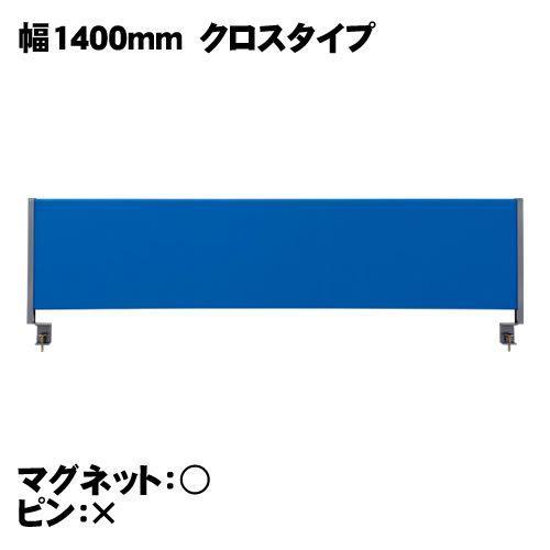 デスクトップパネル(クロスタイプ) 幅1400mm用 デスクトップパネル(クロスタイプ) 幅1400mm用 JT-YSP-C140