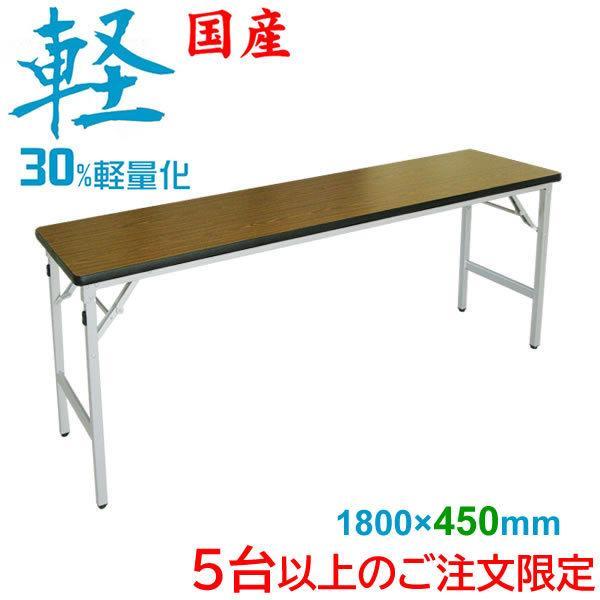 (5台以上ご注文限定価格)国産 軽量 折りたたみ机(長机) アルミ脚 会議用テーブル 1800×450mm (*受注生産:… KAL-1845受注生産|economy