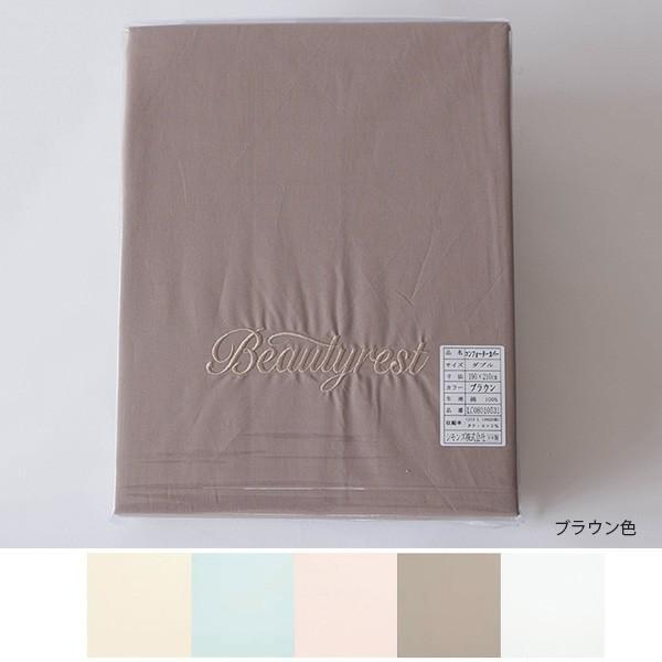 シモンズ コンフォーターカバー シングルサイズ(受注生産) ベッドアクセサリー ベーシックシリーズ シモンズ コンフォーターカバー シングルサイズ(受注生産) ベッドアクセサリー ベーシックシリーズ LC0801-S