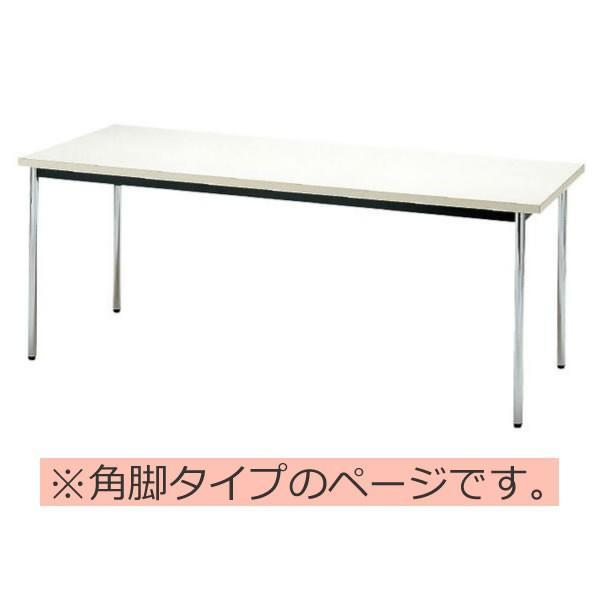 会議テーブル TDS・TDシリーズ TD 棚無 角脚 幅1500×奥行き750×高さ700mm TD-1575K