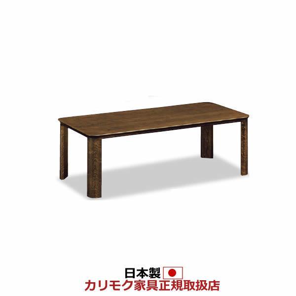 カリモク リビングテーブル/ テーブル 幅1200mm (TU4370MS)(COM オークD・G) TU4370