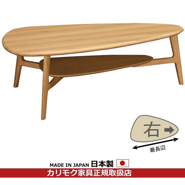 カリモク リビングテーブル/ テーブル(右タイプ) 幅1304mm (COM オークD・G・S) TU4653