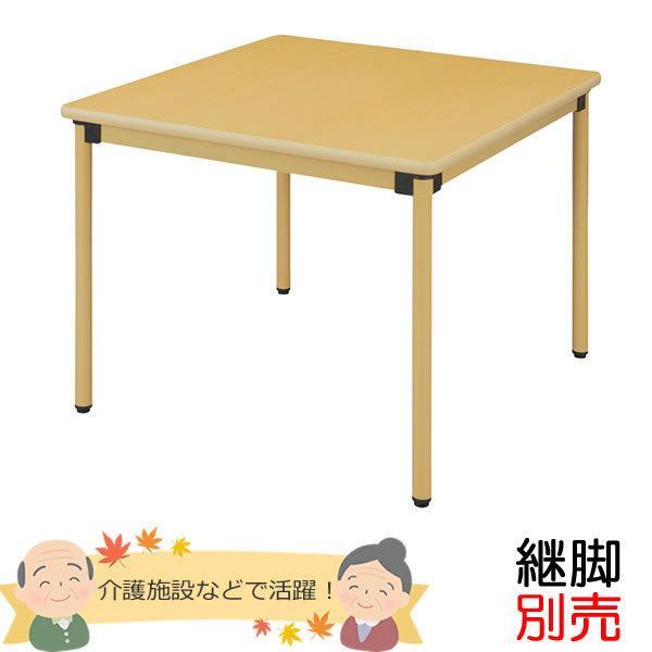 介護用テーブル(4本脚) 幅900×奥行き900mm メープル色 (UFT-STシリーズ・継脚別売) UFT-ST9090