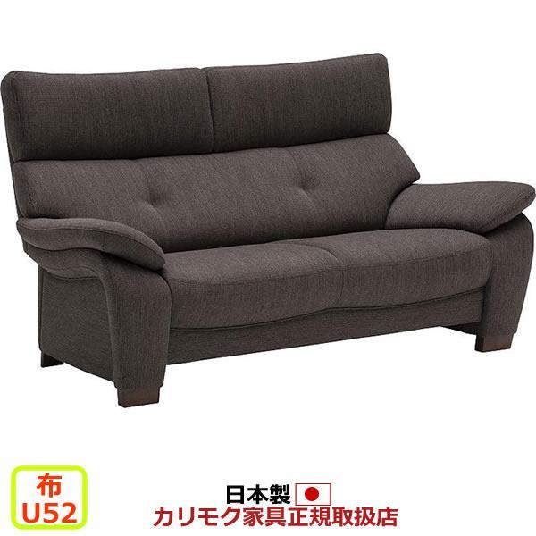 カリモク ソファ /UT73モデル 平織布張 2人掛椅子ロング(幅1680) (COM オークD・G・S/U52グループ) UT7312-U52