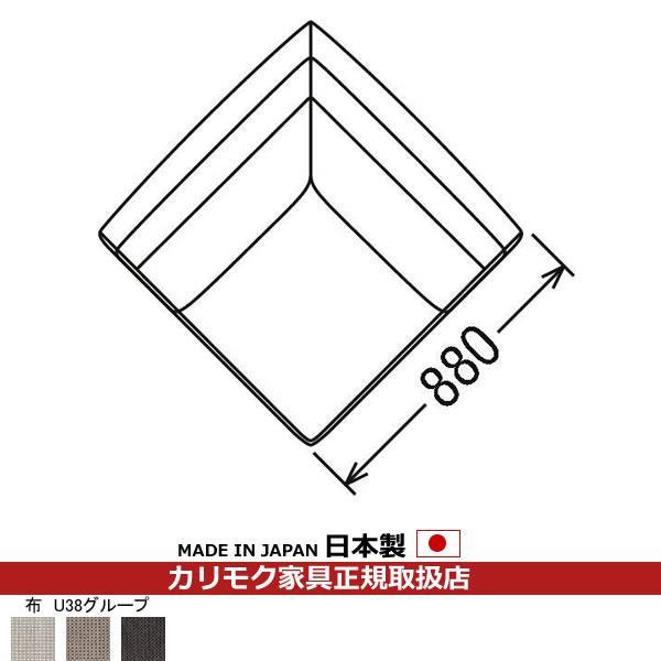 カリモク コーナーソファ/UU22モデル 平織布張 コーナー椅子 (COM オークD・G・S/U38グループ) カリモク コーナーソファ/UU22モデル 平織布張 コーナー椅子 (COM オークD・G・S/U38グループ) UU2201-U38