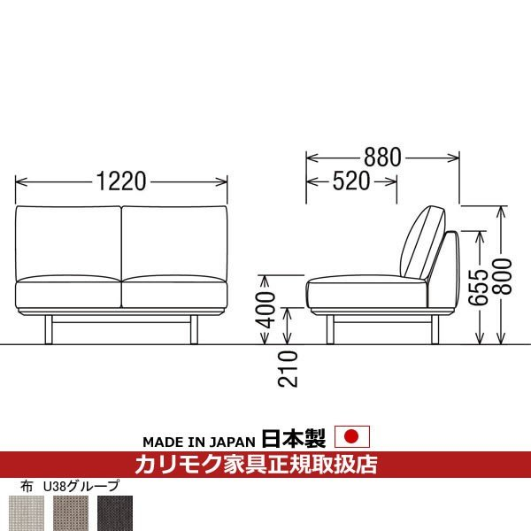 カリモク ソファ・2人掛け/UU22モデル 平織布張 肘無2人掛椅子ロング (COM オークD・G・S/U38グループ) カリモク ソファ・2人掛け/UU22モデル 平織布張 肘無2人掛椅子ロング (COM オークD・G・S/U38グループ) UU2225-U38