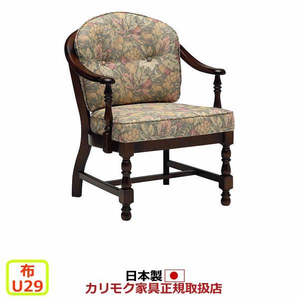 カリモク ダイニングチェア/コロニアル WC033モデル 平織布張 肘掛椅子(キャスター無し) (COM U29グループ) WC0337-U29
