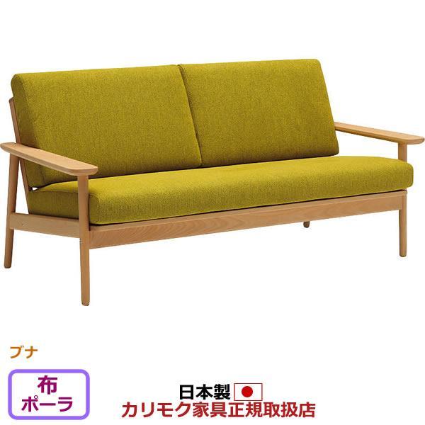 カリモク ソファ/WD43モデル 平織布張 長椅子 (COM ビーチ/ポーラ) カリモク ソファ/WD43モデル 平織布張 長椅子 (COM ビーチ/ポーラ) WD4303-G-J-PO