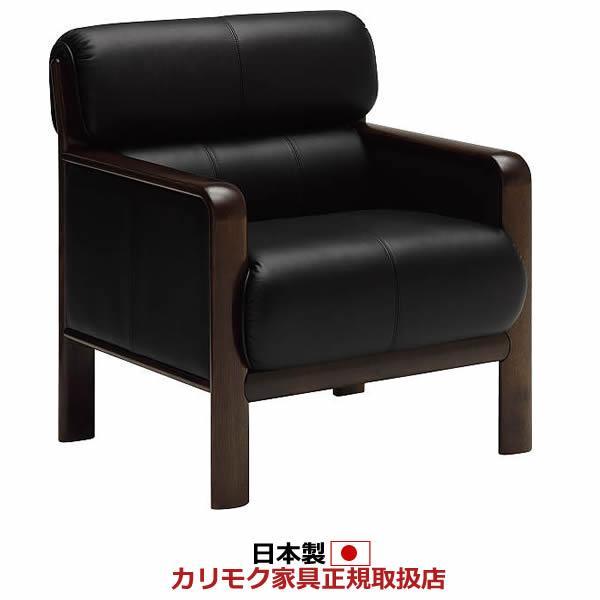 カリモク 応接ソファ カリモク 応接ソファ /WS298モデル 本革張(外側:合成皮革) 肘掛椅子 WS2980BD