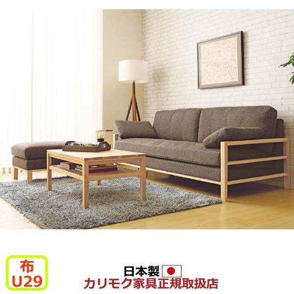 カリモク ソファセット/ WT56モデル 平織布張椅子2点セット (COM オークD・G・S/U29グループ) WT5613-SET WT5613-SET