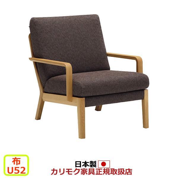 カリモク ソファ/WU45モデル 布張 肘掛椅子 (COM オークD・G・S/U52グループ) カリモク ソファ/WU45モデル 布張 肘掛椅子 (COM オークD・G・S/U52グループ) WU4500-U52