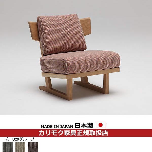 カリモク ソファ/WU47モデル 平織布張 肘無椅子 (COM オークD・G・S/U29グループ) WU4705-U29 WU4705-U29