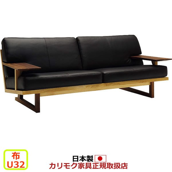 カリモク 3人掛けソファ/ WU47モデル(ミックススタイル) 布張 長椅子 (COM U32グループ) WU4723-U32 WU4723-U32