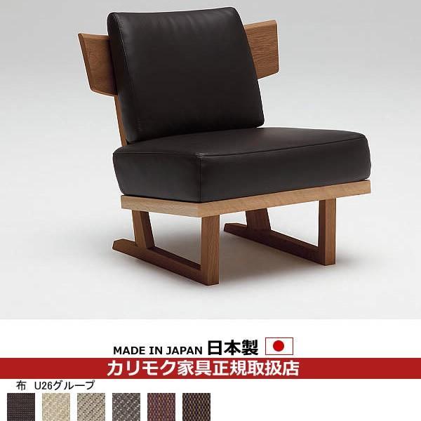 カリモク ソファ・1人掛け/WU47モデル(ミックススタイル) 平織布張 肘無椅子 (COM U26グループ) WU4725-U26 WU4725-U26