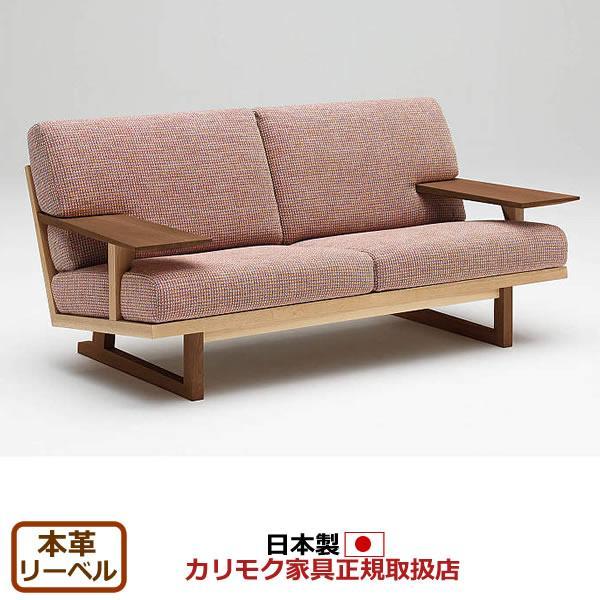 カリモク ソファ・2人掛け/WU47モデル(ミックススタイル) 本革張 2人掛椅子ロング (COM リーベル) カリモク ソファ・2人掛け/WU47モデル(ミックススタイル) 本革張 2人掛椅子ロング (COM リーベル) WU4732-LB