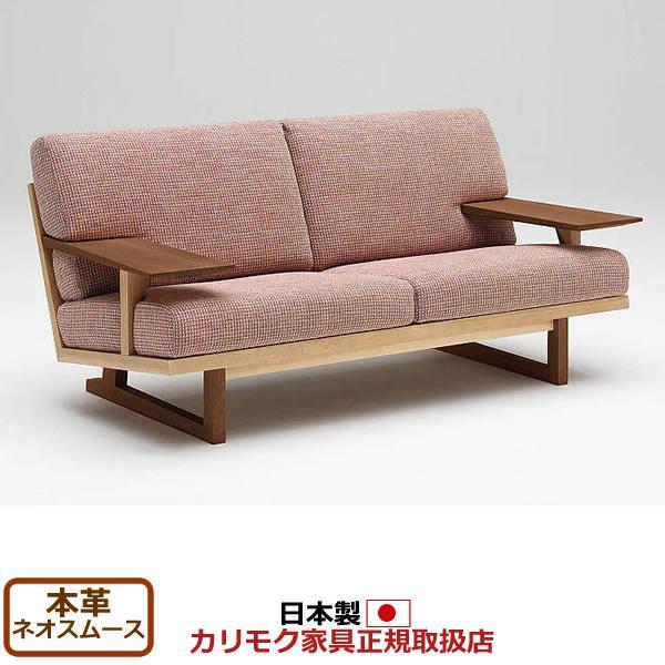 カリモク ソファ・2人掛け/WU47モデル(ミックススタイル) 本革張 2人掛椅子ロング (COM ネオスムース) WU4732-NS WU4732-NS