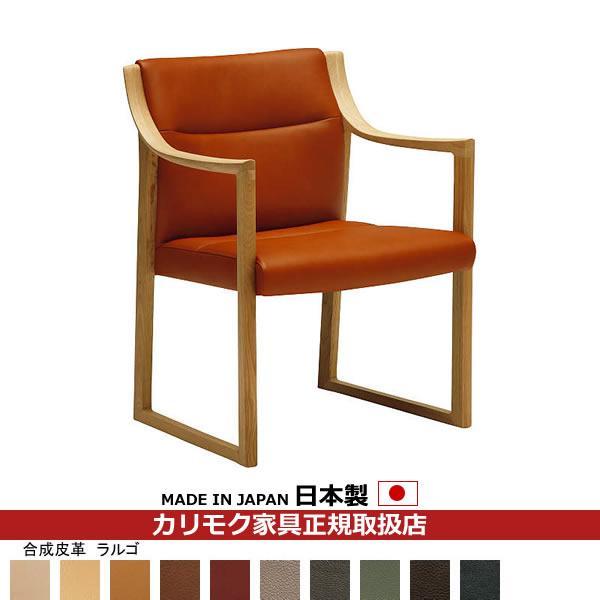 カリモク ダイニングチェア/ WU53モデル 合成皮革張 肘掛椅子 (COM オークD・G・S/リーベルラルゴ)  WU5300-LL