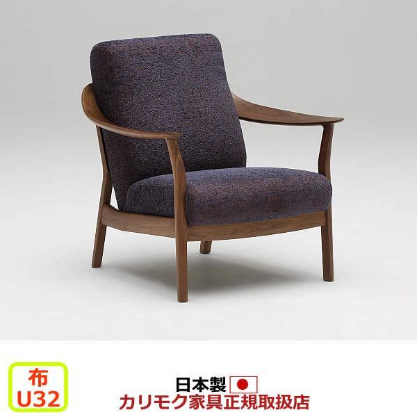 カリモク ソファ1人掛け/WW57モデル 平織布張 肘掛椅子 (COM オークD・G・S/U32グループ) WW5700-U32