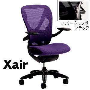 Xair [エクセア] 高機能チェア 肘付き フレームカラー:スパークリングブラック XAIR-11□