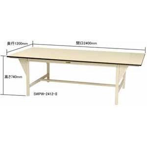 ワークテーブル ワイドタイプ ポリエステル天板 幅2400×奥行き1200×高さ740mm YAMA-SWPW-2412-2 YAMA-SWPW-2412-2