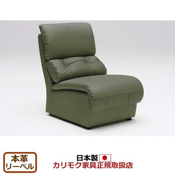 カリモク ソファ/ZT47モデル 本革張(外側:合成皮革) 肘無椅子 (COM リーベル) カリモク ソファ/ZT47モデル 本革張(外側:合成皮革) 肘無椅子 (COM リーベル) ZT4755-OAK-D-LB