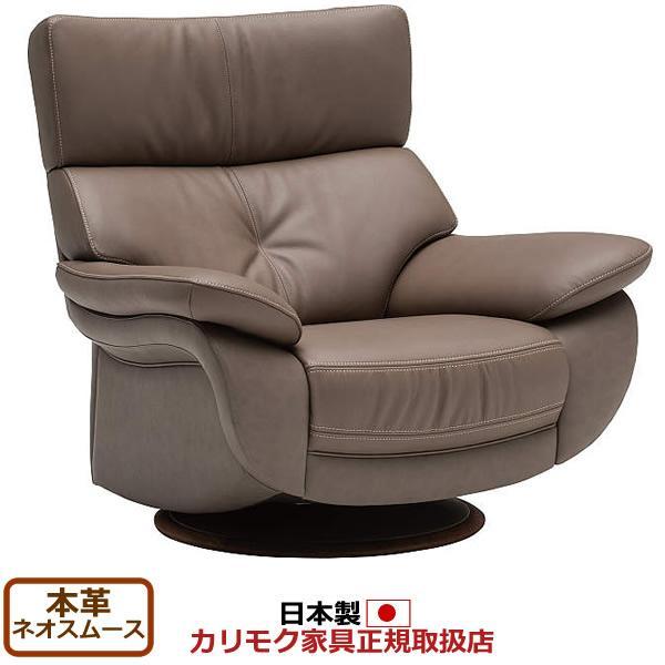 カリモク ソファ/ ZT73モデル 本革張 肘掛椅子(回転式) (COM オークD・G・S/ネオスムース) ZT7307-NS